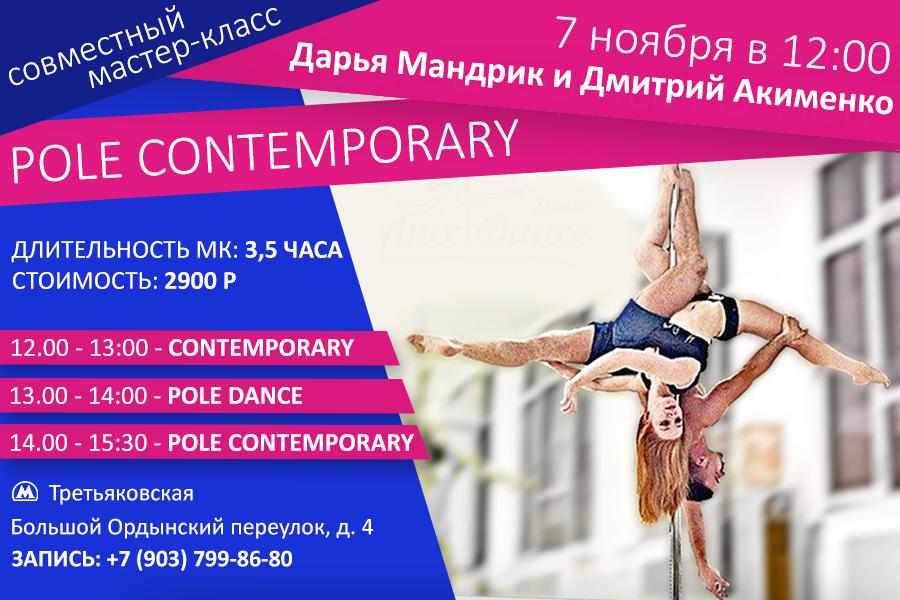 Мастер- класс Pole Contemporary