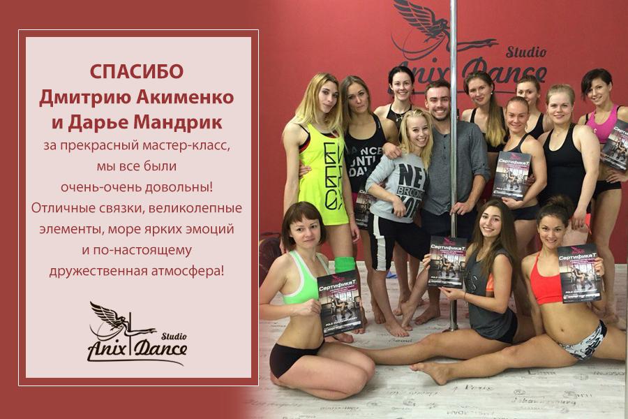 Мастер- класс Дмитрия Акименко и Дарьи Мандрик