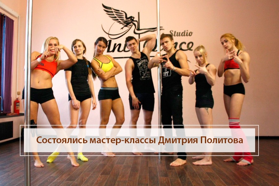 Мастер- класс Дмитрия Политова