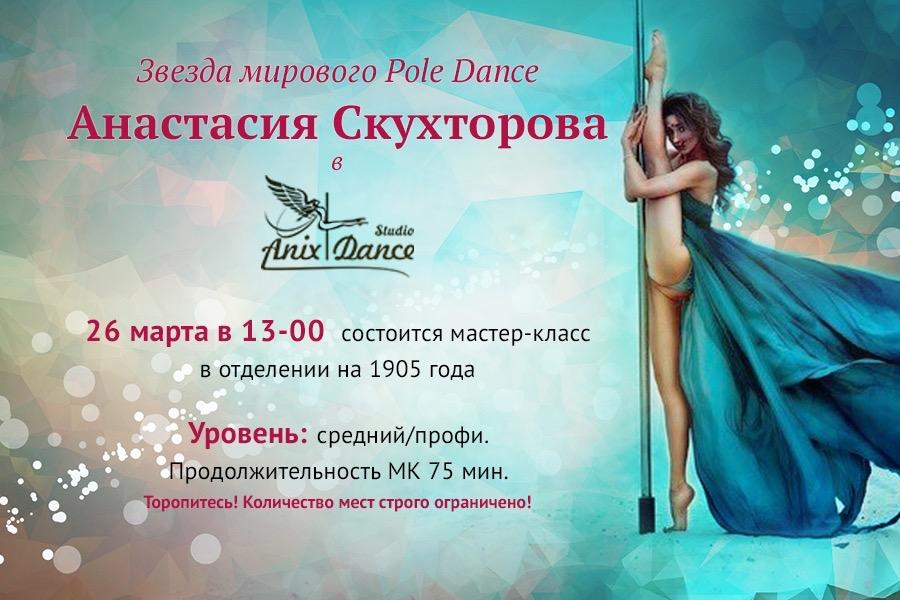 Мастер-класс Pole Dance Анастасии Скухторовой