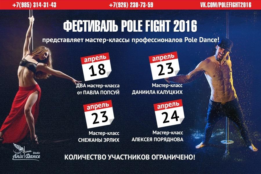 Мастер класс Pole Fight