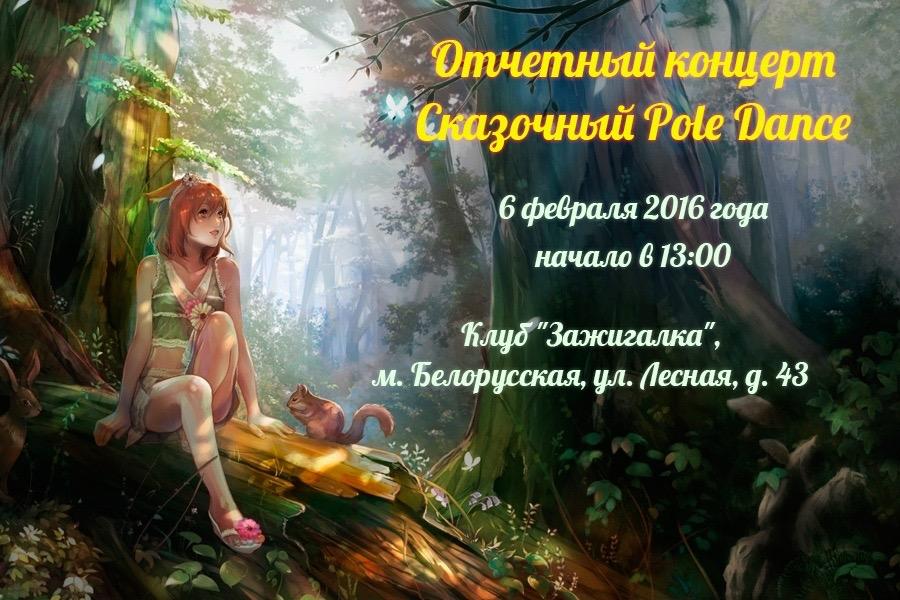 Отчётный концерт сказочный Pole Dance