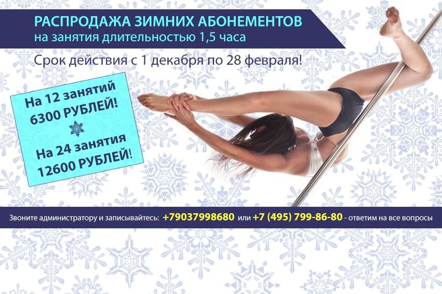 Абонементы Pole Dance