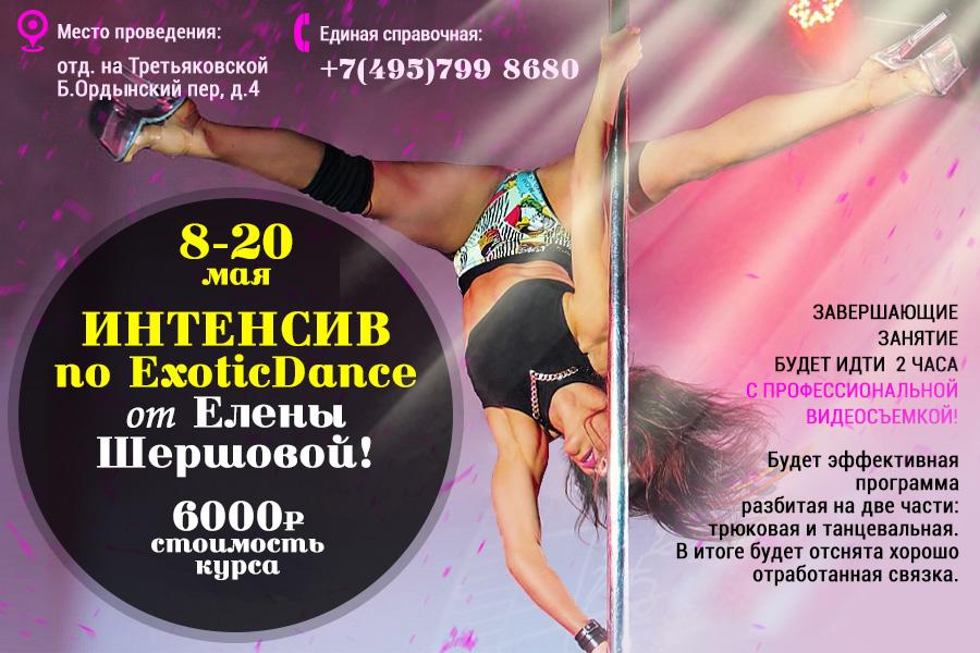 Интенсив Exotic pole dance от Елены Шершовой