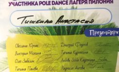 Сертификат Анастасии Тишкиной