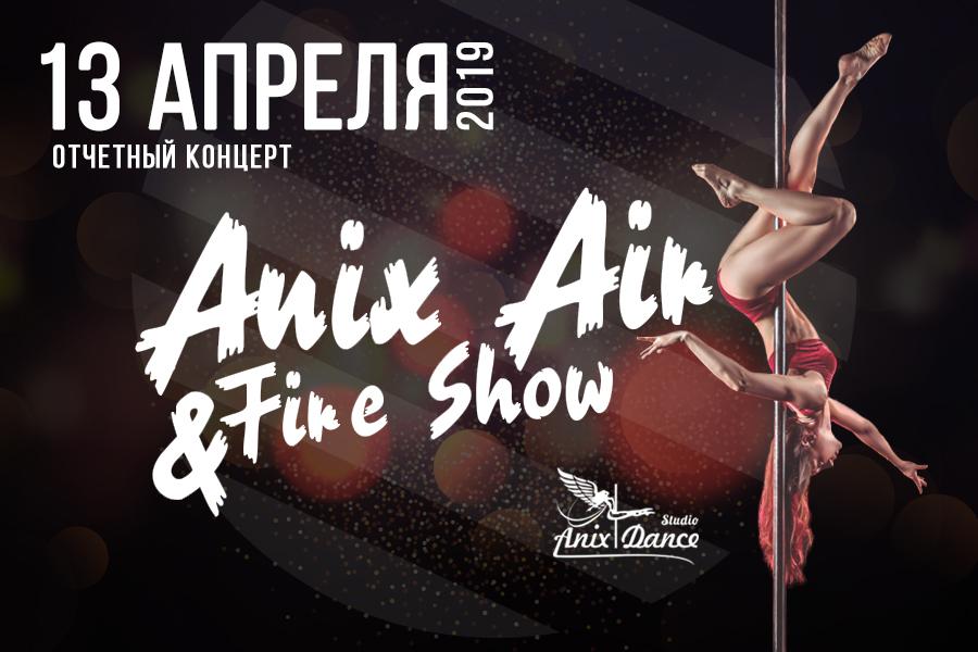 """Отчётный концерт школы танца на пилоне """"Anix DAnce"""""""