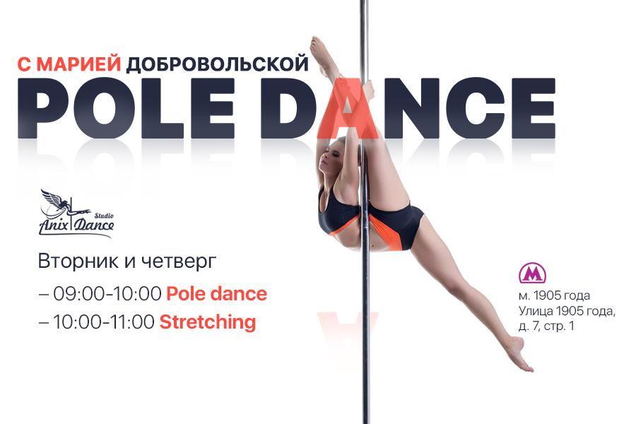 Pole Dance с Марией Добровольской