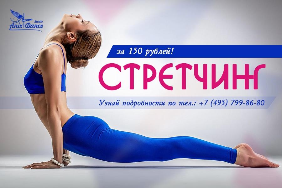Стретчинг за 150 рублей!