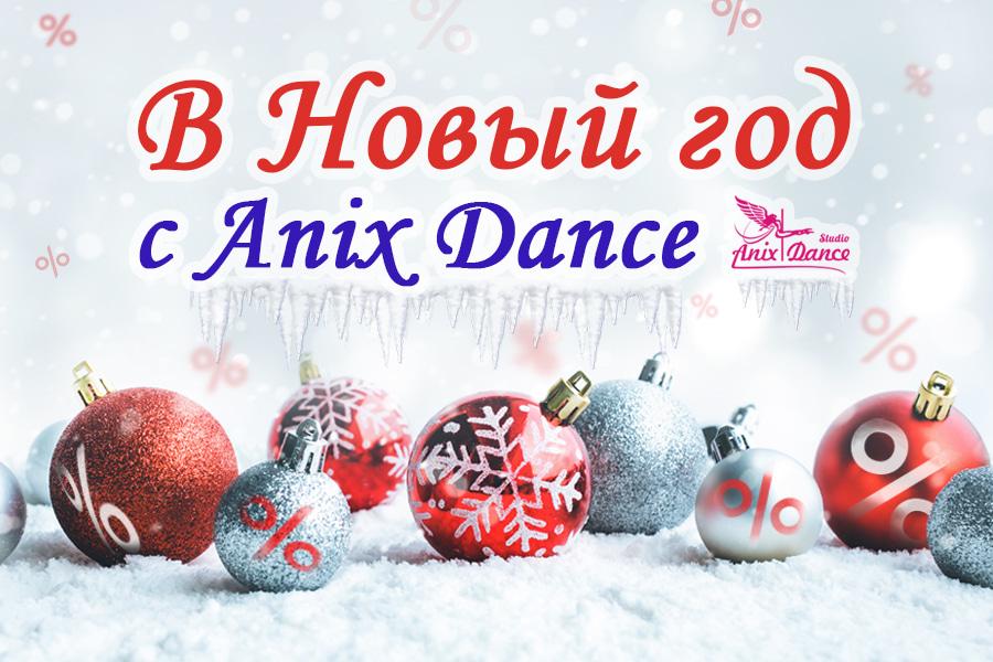 В Новый год с Anix Dance!