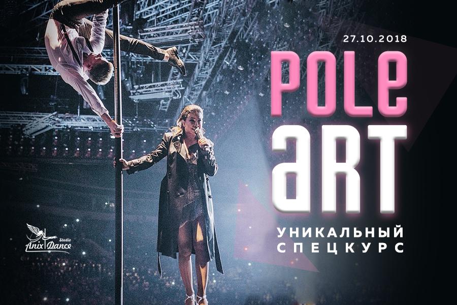 Интенсив Pole Art!!!