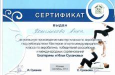 Сертификаты Анны Долгановой