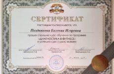 Сертификат Евгении Поздняковой