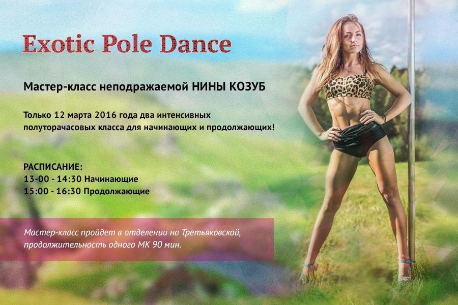 Мастер-класс Exotic Pole Dance
