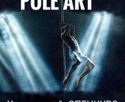 Интенсив Pole Art с Олегом Кольвах!