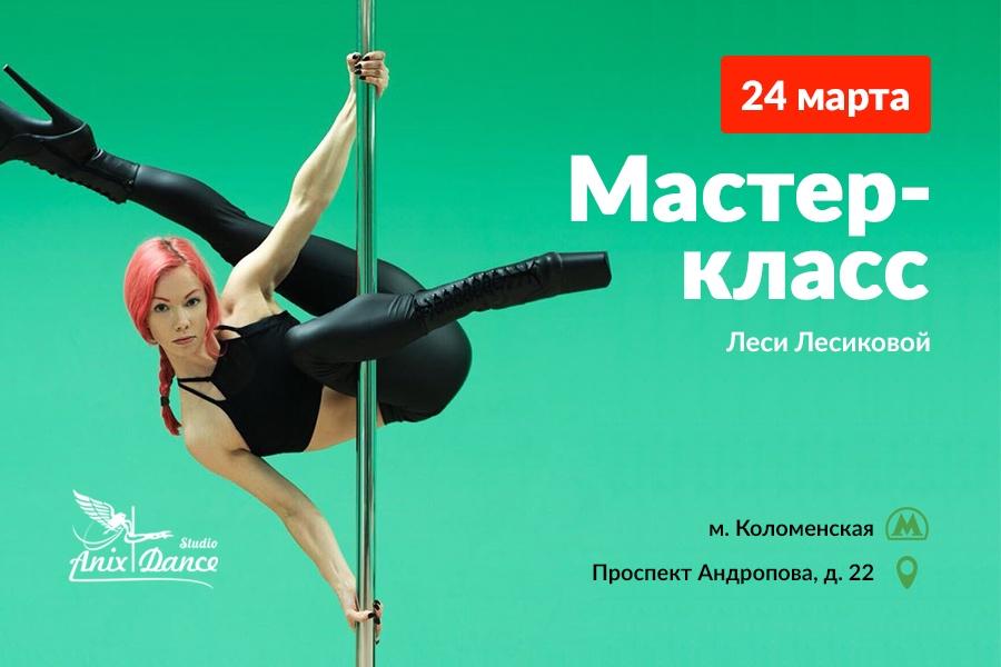 Мастер-класс Леси Лесиковой 24 марта