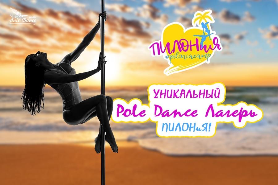 УНИКАЛЬНЫЙ Pole Dance Лагерь ПИЛОНиЯ!
