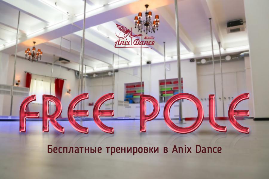 Бесплатные тренировки в Anix Dance