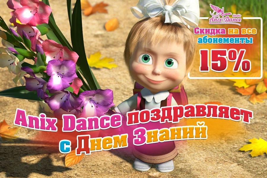 Anix Dance поздравляет с Днем Знаний