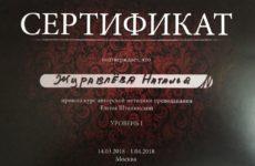 Сертификат Натальи Журавлевой